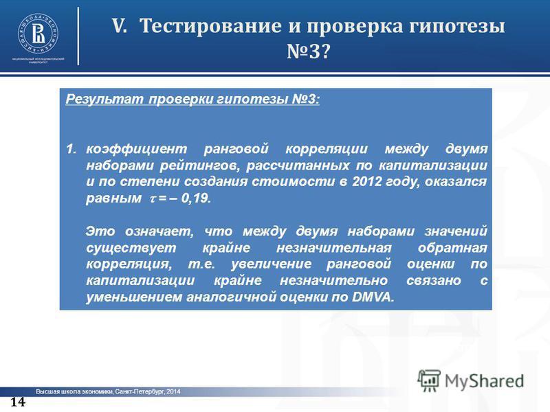 Высшая школа экономики, Санкт-Петербург, 2014 V.Тестирование и проверка гипотезы 3? фото 14 Результат проверки гипотезы 3: 1. коэффициент ранговой корреляции между двумя наборами рейтингов, рассчитанных по капитализации и по степени создания стоимост