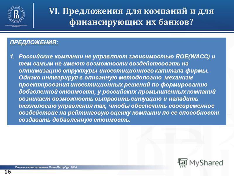 Высшая школа экономики, Санкт-Петербург, 2014 VI. Предложения для компаний и для финансирующих их банков? фото 16 ПРЕДЛОЖЕНИЯ: 1. Российские компании не управляют зависимостью ROE(WACC) и тем самым не имеют возможности воздействовать на оптимизацию с