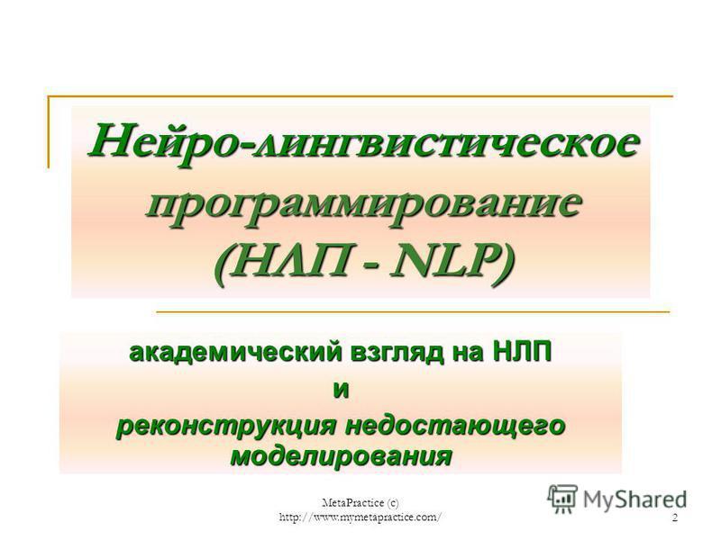 MetaPractice (с) http://www.mymetapractice.com/ 1 Вот так они и жили