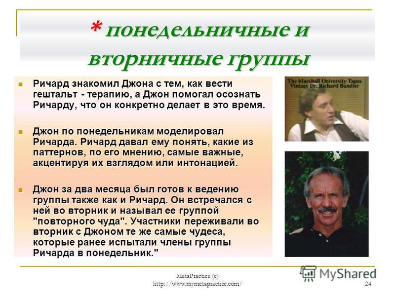 MetaPractice (с) http://www.mymetapractice.com/ 23 * 1.2 Одним ухом он слушал Pink Floyd