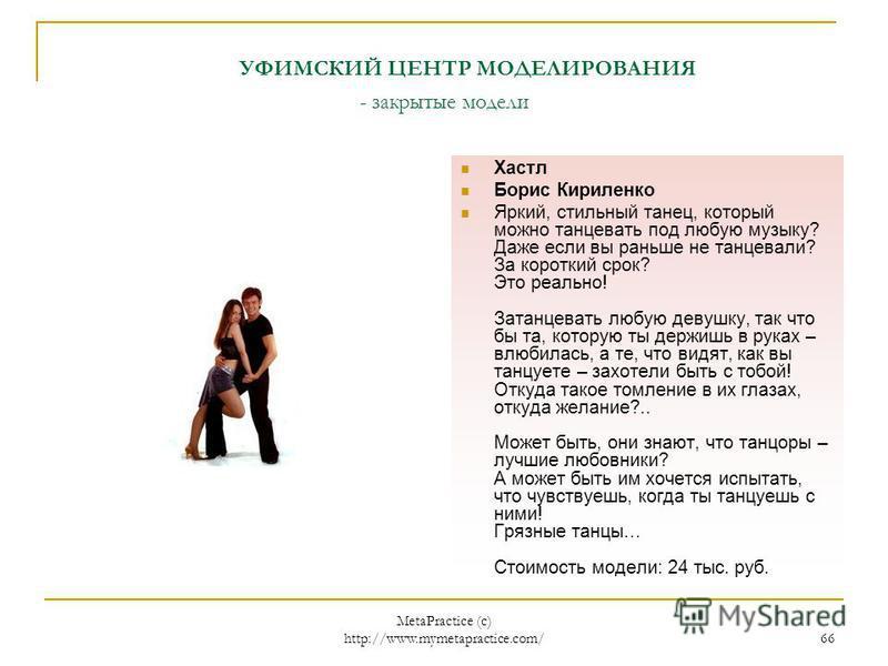 MetaPractice (с) http://www.mymetapractice.com/ 65 УФИМСКИЙ ЦЕНТР МОДЕЛИРОВАНИЯ - закрытые модели Успешные продажи по телефону Алексей А. Кельин, Ю.С. Коротаева, Н.В. Власова Вы хотите, чтобы клиент: -- перезвонил сам? -- что-то заказал? -- предложил