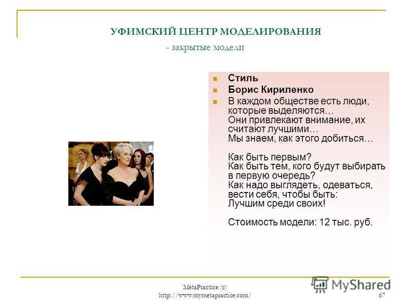 MetaPractice (с) http://www.mymetapractice.com/ 66 УФИМСКИЙ ЦЕНТР МОДЕЛИРОВАНИЯ - закрытые модели Хастл Борис Кириленко Яркий, стильный танец, который можно танцевать под любую музыку? Даже если вы раньше не танцевали? За короткий срок? Это реально!
