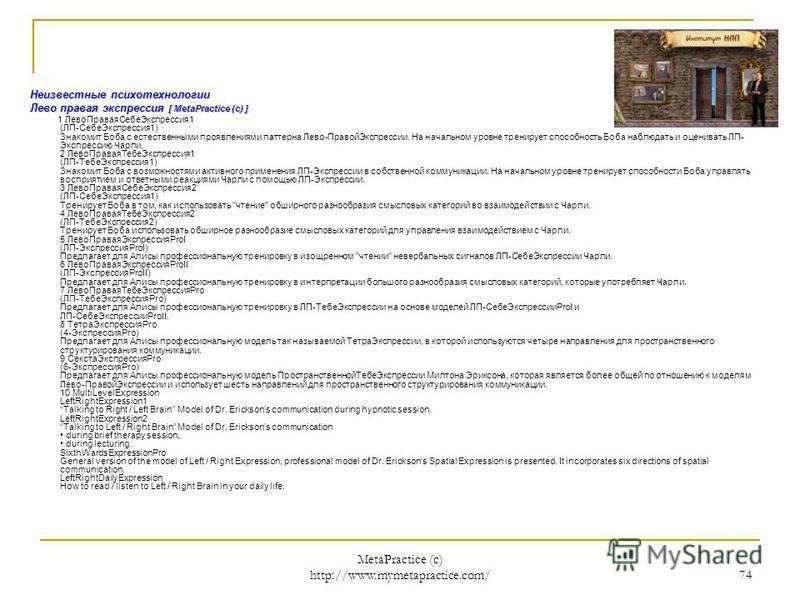 MetaPractice (с) http://www.mymetapractice.com/ 73 2 Пример эффективности разработки модели «от феноменологии» Неизвестные психотехнологии.. методы считывания невербальных сигналов являются СРАВНИТЕЛЬНЫМИ (калибровка) и не образуют системных признако