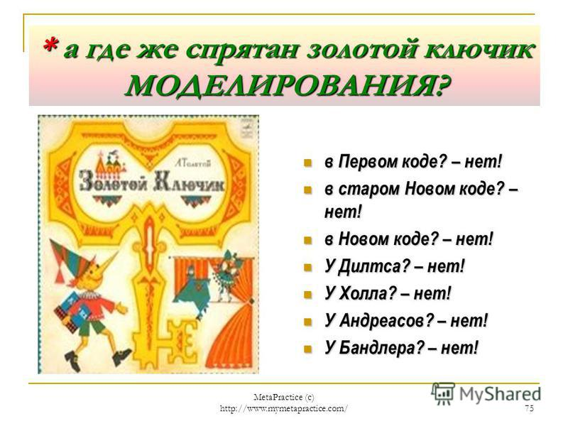 MetaPractice (с) http://www.mymetapractice.com/ 74 Неизвестные психотехнологии Лево правая экспрессия [ MetaPractice (c) ] 1 Лево ПраваяСебе Экспрессия 1 (ЛП-Себе Экспресcия 1) Знакомит Боба с естественными проявлениями паттерна Лево-Правой Экспресси