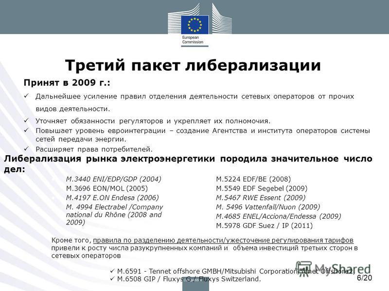 6/20 Третий пакет либерализации Принят в 2009 г.: Дальнейшее усиление правил отделения деятельности сетевых операторов от прочих видов деятельности. Уточняет обязанности регуляторов и укрепляет их полномочия. Повышает уровень евроинтеграции – создани