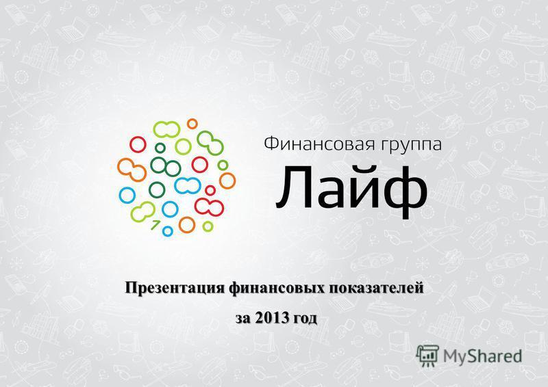 Презентация финансовых показателей за 2013 год за 2013 год
