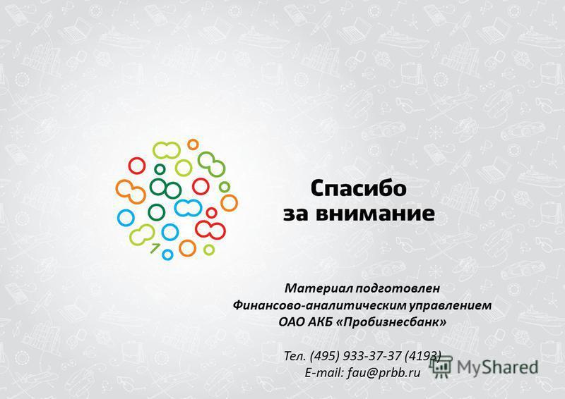 Материал подготовлен Финансово-аналитическим управлением ОАО АКБ «Пробизнесбанк» Тел. (495) 933-37-37 (4193) E-mail: fau@prbb.ru
