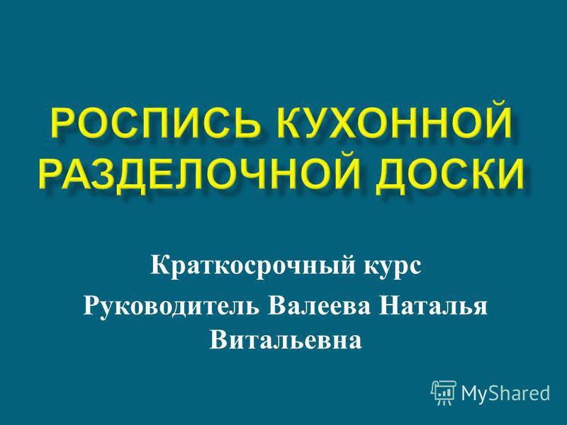Краткосрочный курс Руководитель Валеева Наталья Витальевна