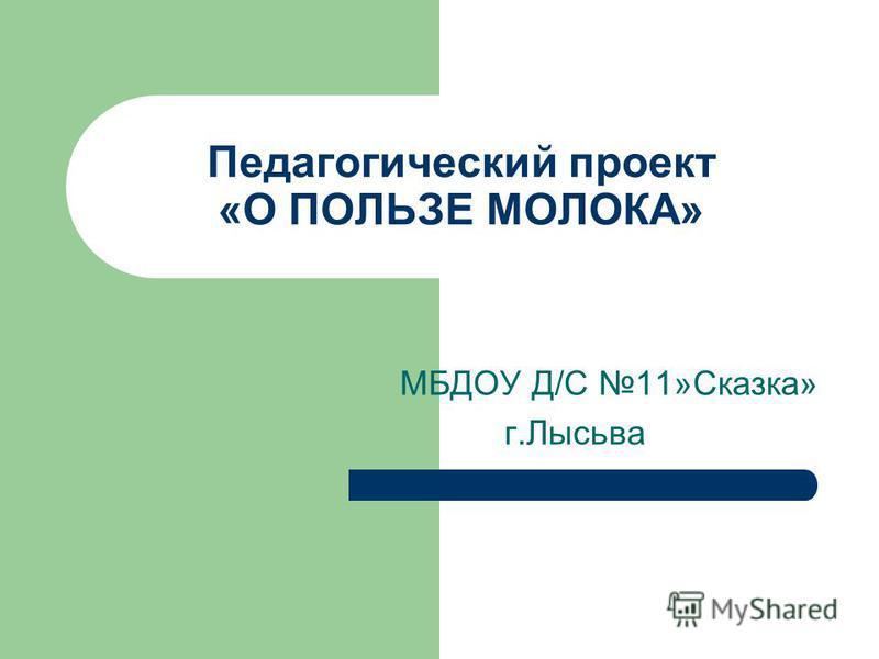 Педагогический проект «О ПОЛЬЗЕ МОЛОКА» МБДОУ Д/С 11»Сказка» г.Лысьва