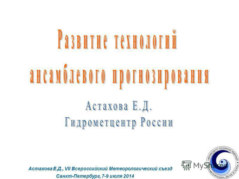 Санкт-Петербург, 7-9 июля 2014 Астахова Е.Д., VII Всероссийский Метеорологический съезд 1