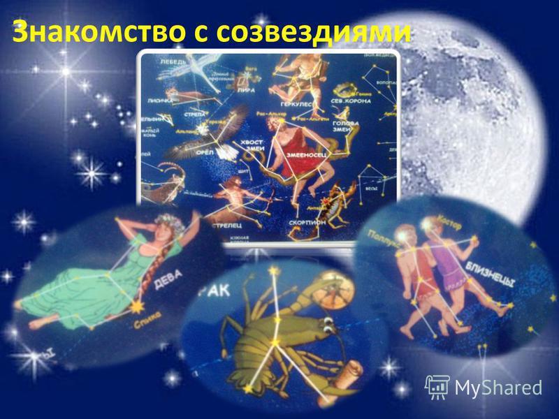Знакомство с созвездиями