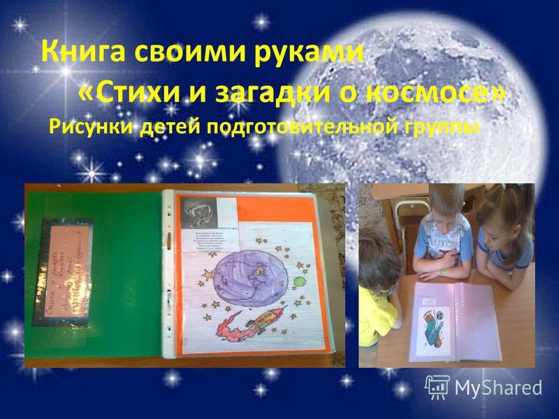 Книга своими руками «Стихи и загадки о космосе» Рисунки детей подготовительной группы