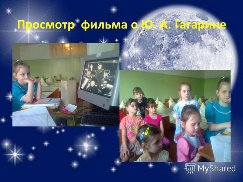 Просмотр фильма о Ю. А. Гагарине