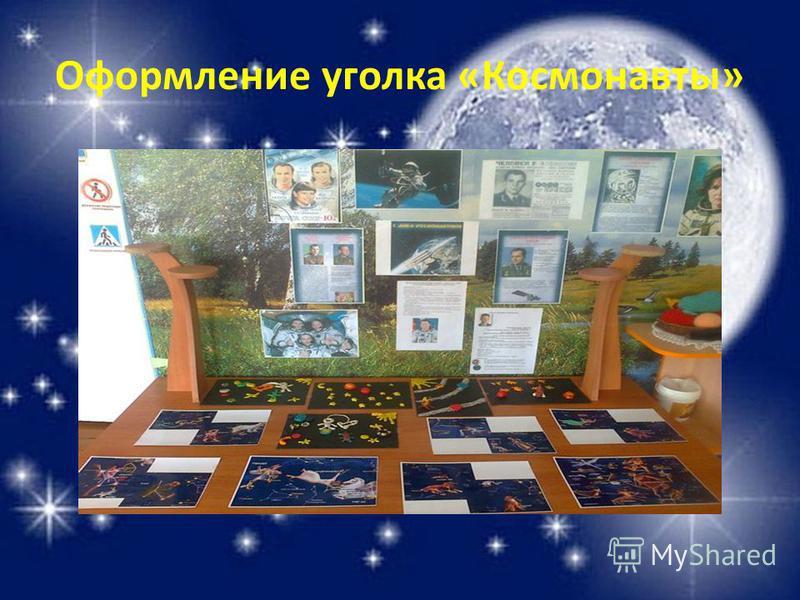 Оформление уголка «Космонавты»