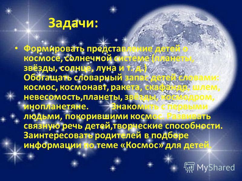 Задачи: Формировать представление детей о космосе, солнечной системе (планеты, звёзды, солнце, луна и т. д.) Обогащать словарный запас детей словами: космос, космонавт, ракета, скафандр, шлем, невесомость,планеты, звёзды, космодром, инопланетяне.Знак