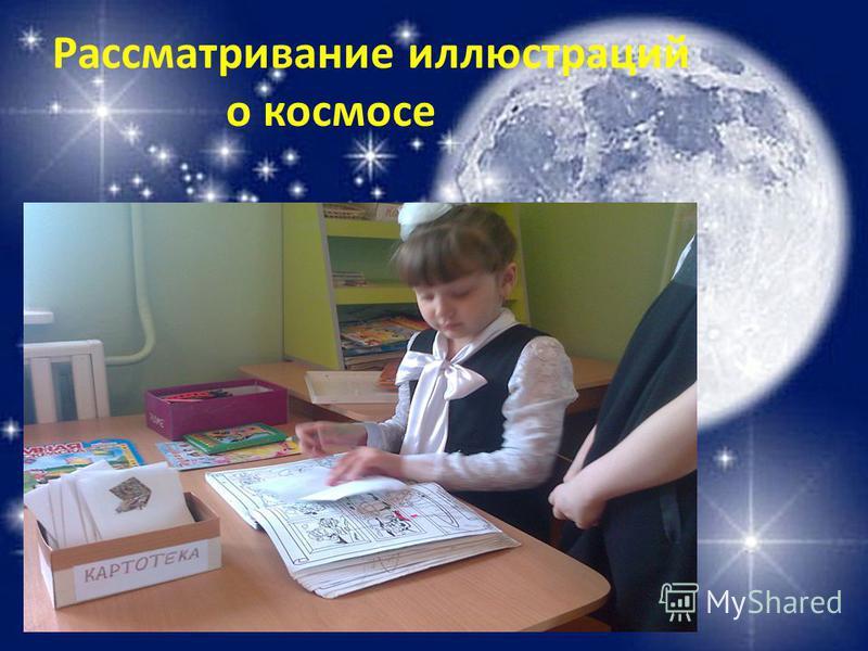 Рассматривание иллюстраций о космосе