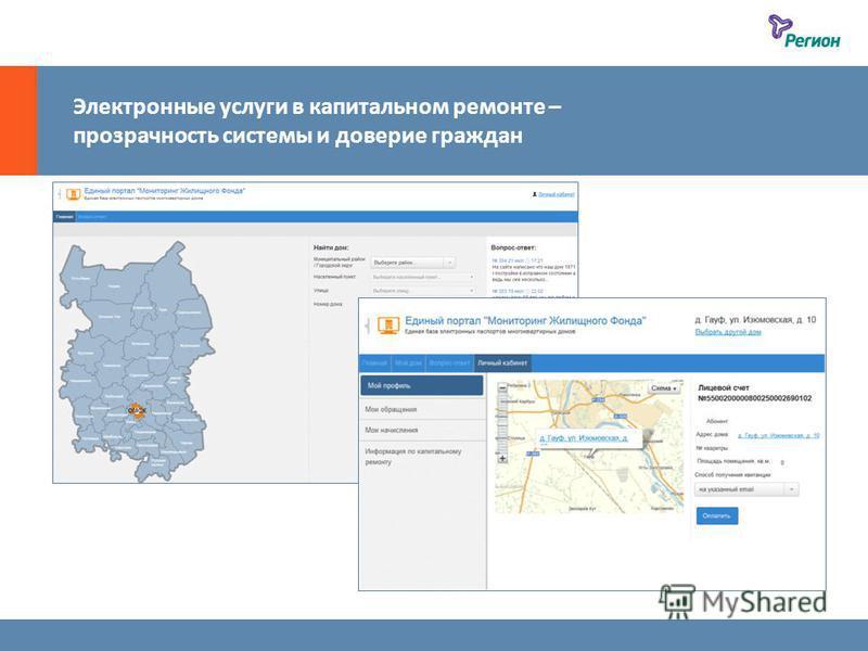 Электронные услуги в капитальном ремонте – прозрачность системы и доверие граждан