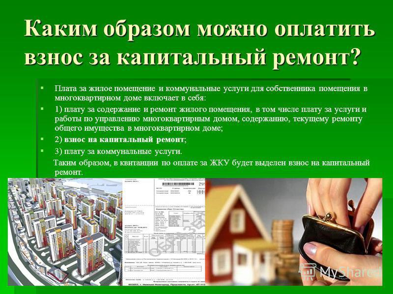 Каким образом можно оплатить взнос за капитальный ремонт? Плата за жилое помещение и коммунальные услуги для собственника помещения в многоквартирном доме включает в себя: 1) плату за содержание и ремонт жилого помещения, в том числе плату за услуги