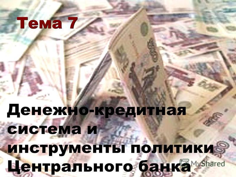 1 Денежно-кредитная система и инструменты политики Центрального банка Тема 7