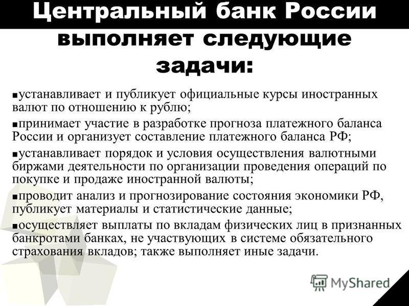 24 Центральный банк России выполняет следующие задачи: устанавливает и публикует официальные курсы иностранных валют по отношению к рублю; принимает участие в разработке прогноза платежного баланса России и организует составление платежного баланса Р