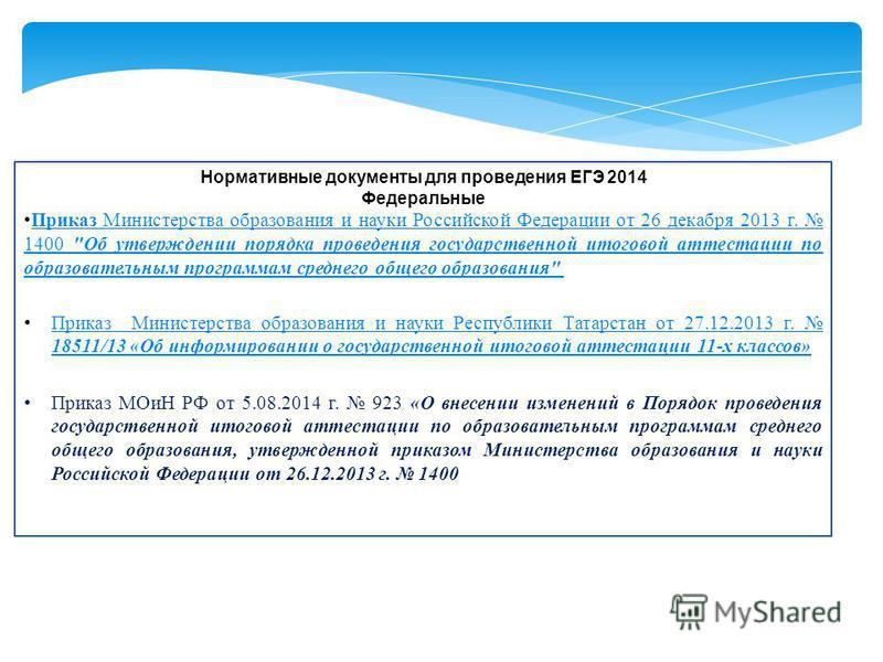 Нормативные документы для проведения ЕГЭ 2014 Федеральные Приказ Министерства образования и науки Российской Федерации от 26 декабря 2013 г. 1400