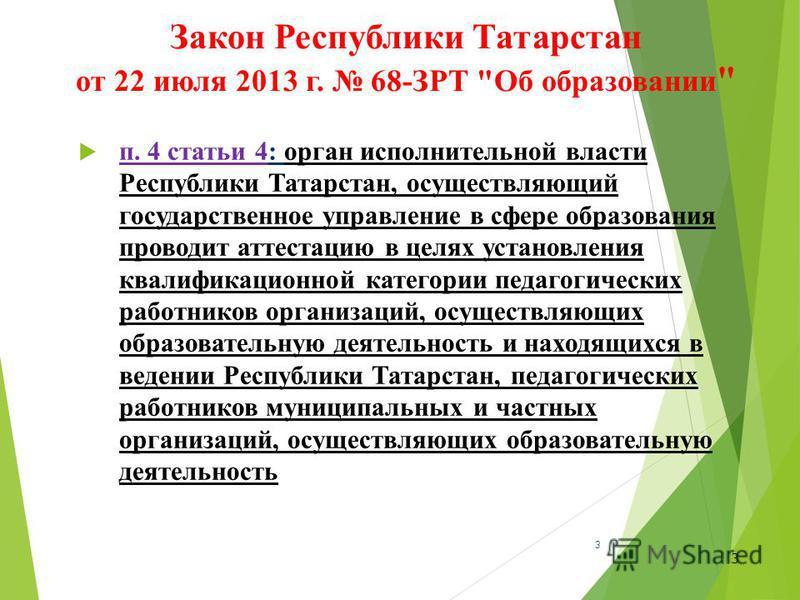 3 Закон Республики Татарстан от 22 июля 2013 г. 68-ЗРТ