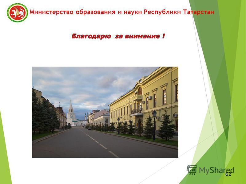 62 Министерство образования и науки Республики Татарстан