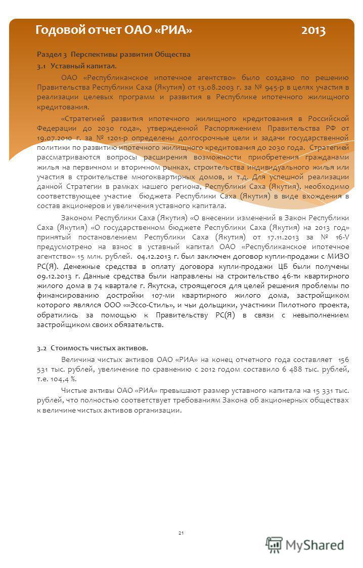 Раздел 3 Перспективы развития Общества 3.1 Уставный капитал. ОАО «Республиканское ипотечное агентство» было создано по решению Правительства Республики Саха (Якутия) от 13.08.2003 г. за 945-р в целях участия в реализации целевых программ и развития в