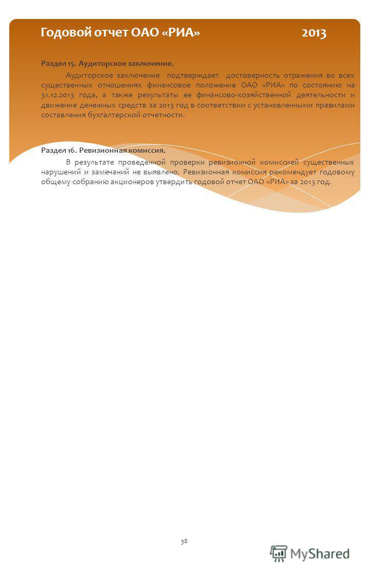 Раздел 15. Аудиторское заключение. Аудиторское заключение подтверждает достоверность отражения во всех существенных отношениях финансовое положение ОАО «РИА» по состоянию на 31.12.2013 года, а также результаты ее финансово-хозяйственной деятельности