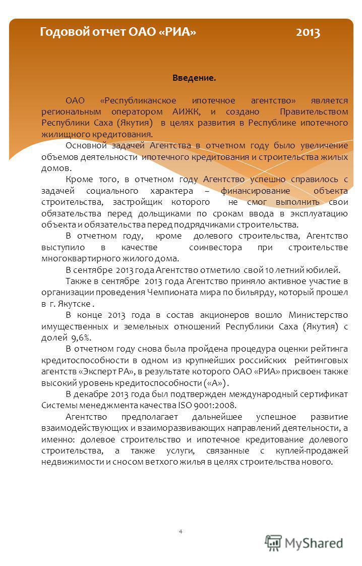 Введение. ОАО «Республиканское ипотечное агентство» является региональным оператором АИЖК, и создано Правительством Республики Саха (Якутия) в целях развития в Республике ипотечного жилищного кредитования. Основной задачей Агентства в отчетном году б
