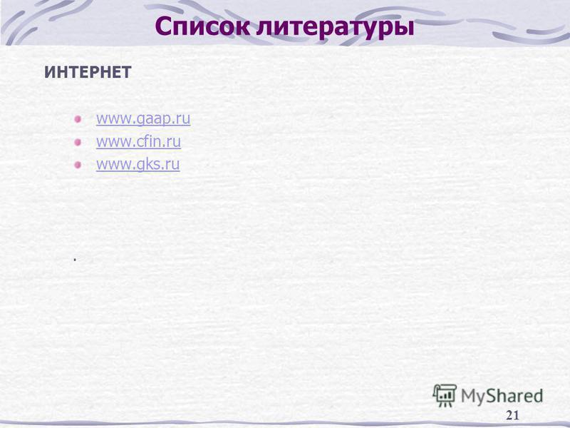 21 Список литературы ИНТЕРНЕТ www.gaap.ru www.cfin.ru www.gks.ru.