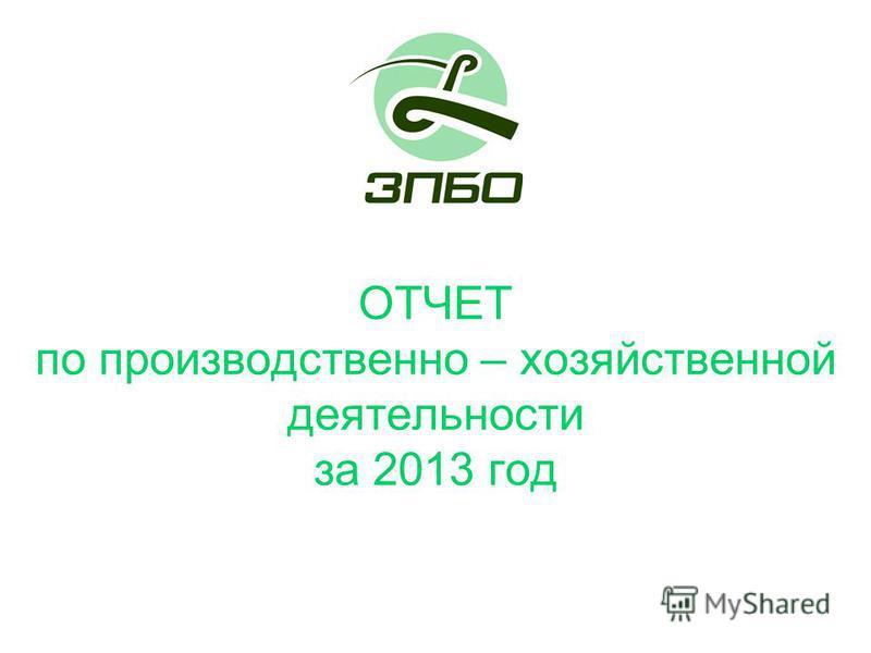 ОТЧЕТ по производственно – хозяйственной деятельности за 2013 год