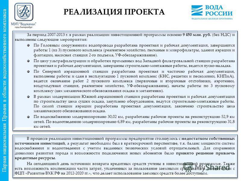 РЕАЛИЗАЦИЯ ПРОЕКТА За период 2007-2013 г. в рамках реализации инвестиционной программы освоено 9 450 млн. руб. (без НДС) и выполнены следующие мероприятия: По Головным сооружениям водопровода разработана проектная и рабочая документация, завершаются