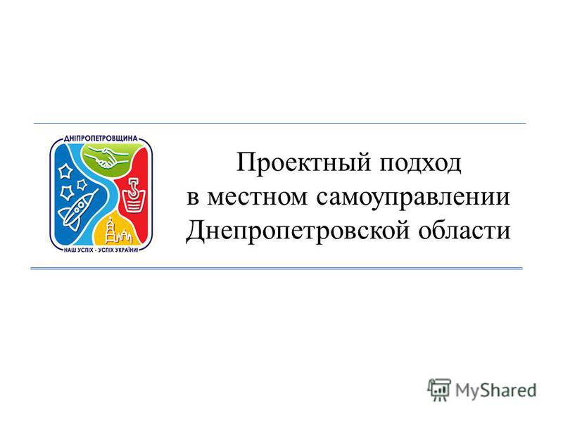 Проектный подход в местном самоуправлении Днепропетровской области