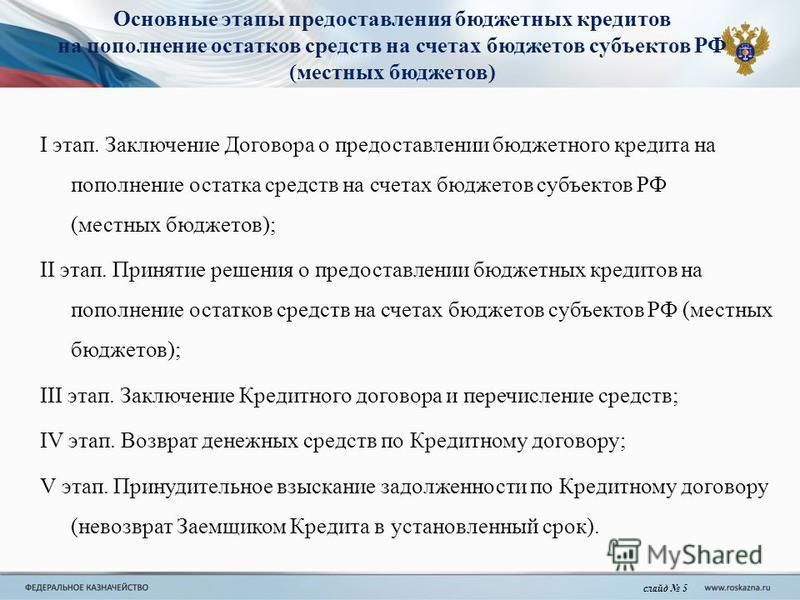 I этап. Заключение Договора о предоставлении бюджетного кредита на пополнение остатка средств на счетах бюджетов субъектов РФ (местных бюджетов); II этап. Принятие решения о предоставлении бюджетных кредитов на пополнение остатков средств на счетах б