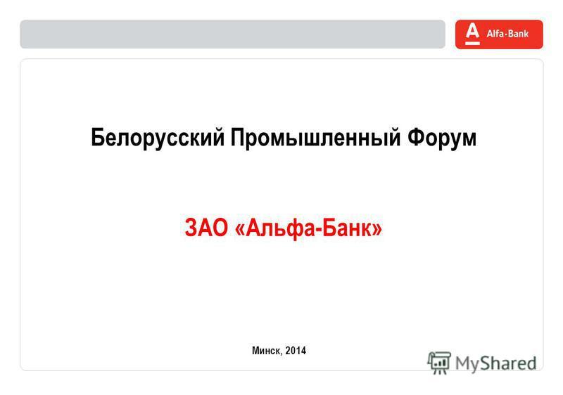 2 Белорусский Промышленный Форум ЗАО «Альфа-Банк» Минск, 2014