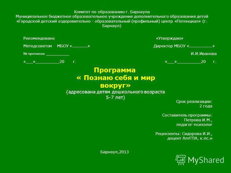 Рекомендовано«Утверждаю» Методсоветом МБОУ «……………»Директор МБОУ «………………….» протокола ____________ И.И.Иванова «___»__________20 г. Комитет по образованию г. Барнаула Муниципальное бюджетное образовательное учреждение дополнительного образования детей