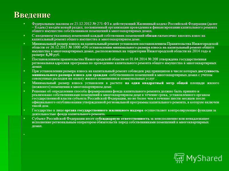 Введение Федеральным законом от 25.12.2012 271-ФЗ в действующий Жилищный кодекс Российской Федерации (далее – Кодекс) введён новый раздел, посвященный организации проведения и финансирования капитального ремонта общего имущества собственников помещен