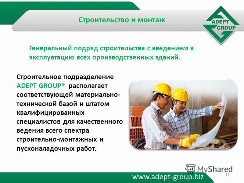 Строительное подразделение ADEPT GROUP® располагает соответствующей материально- технической базой и штатом квалифицированных специалистов для качественного ведения всего спектра строительно-монтажных и пусконаладочных работ. Строительство и монтаж w