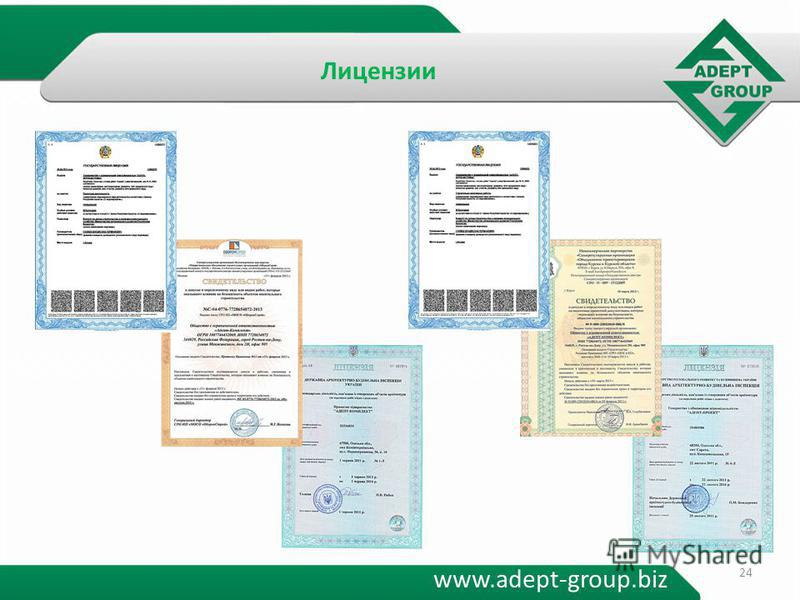 www.adept-group.biz Лицензии 24