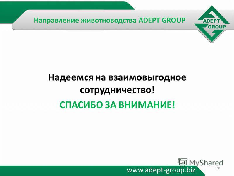 www.adept-group.biz Надеемся на взаимовыгодное сотрудничество! СПАСИБО ЗА ВНИМАНИЕ! 26 Направление животноводства ADEPT GROUP