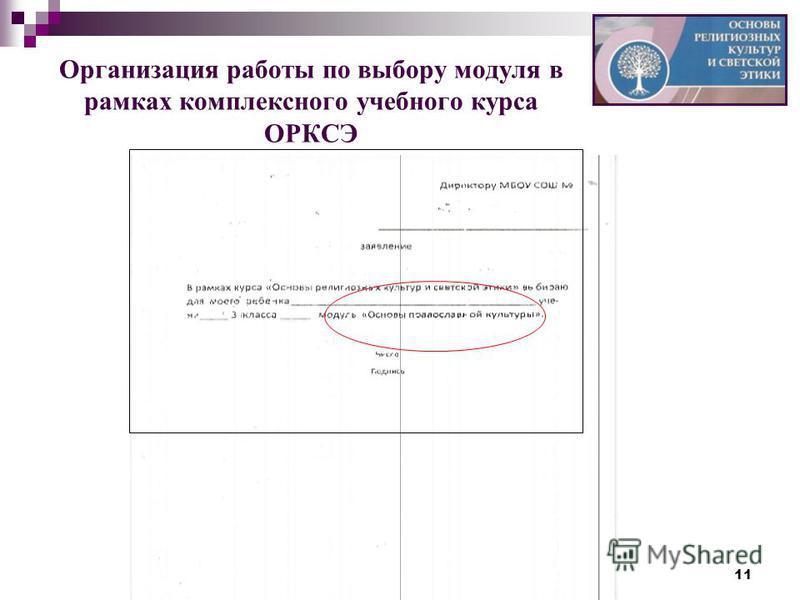 11 Организация работы по выбору модуля в рамках комплексного учебного курса ОРКСЭ
