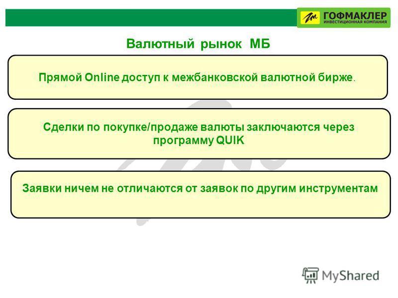 8 Прямой Online доступ к межбанковской валютной бирже. Сделки по покупке/продаже валюты заключаются через программу QUIK Заявки ничем не отличаются от заявок по другим инструментам Валютный рынок МБ