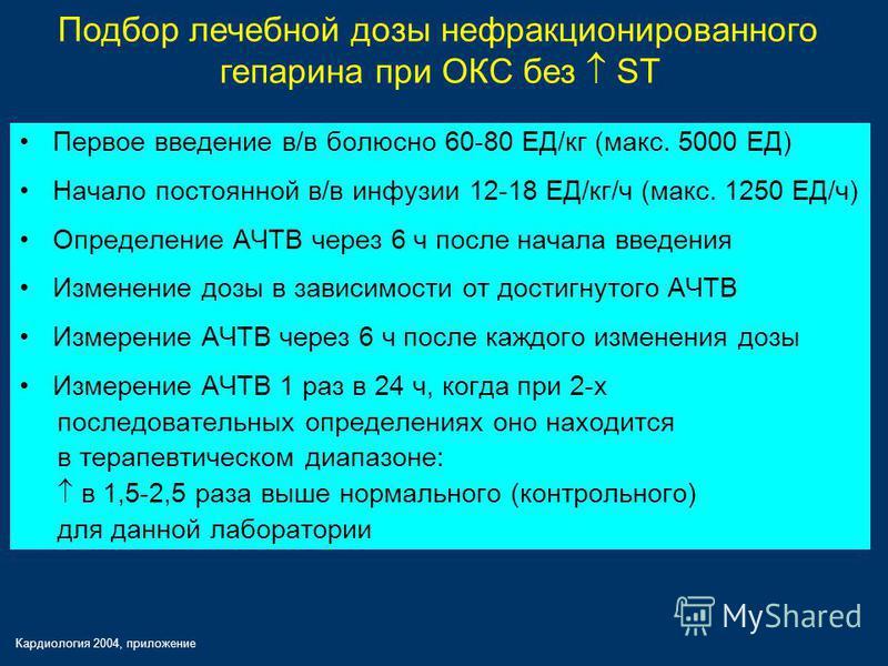 Первое введение в/в болюсно 60-80 ЕД/кг (макс. 5000 ЕД) Начало постоянной в/в инфузии 12-18 ЕД/кг/ч (макс. 1250 ЕД/ч) Определение АЧТВ через 6 ч после начала введения Изменение дозы в зависимости от достигнутого АЧТВ Измерение АЧТВ через 6 ч после ка