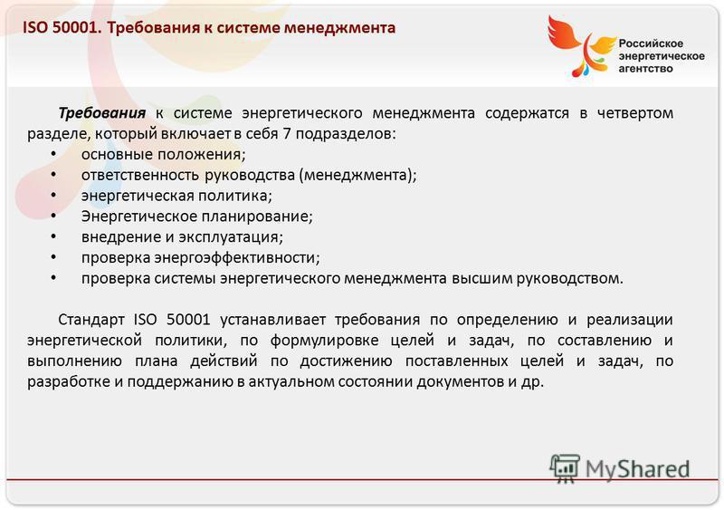 Российское энергетическое агентство 13.08.10 Требования к системе энергетического менеджмента содержатся в четвертом разделе, который включает в себя 7 подразделов: основные положения; ответственность руководства (менеджмента); энергетическая политик