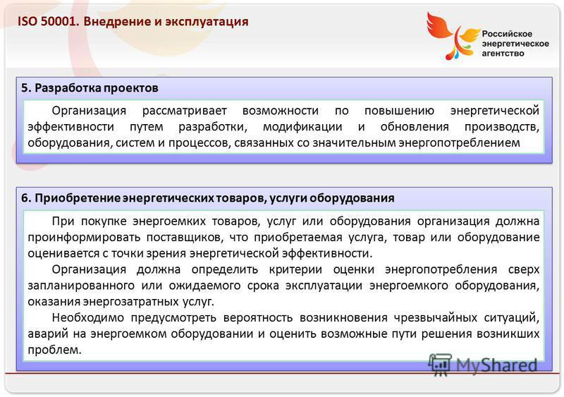 Российское энергетическое агентство 13.08.10 ISO 50001. Внедрение и эксплуатация 5. Разработка проектов Организация рассматривает возможности по повышению энергетической эффективности путем разработки, модификации и обновления производств, оборудован