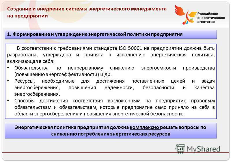 Российское энергетическое агентство 13.08.10 Создание и внедрение системы энергетического менеджмента на предприятии 1. Формирование и утверждение энергетической политики предприятия В соответствии с требованиями стандарта ISO 50001 на предприятии до