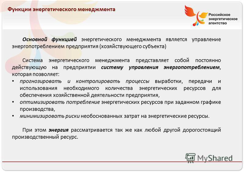 Российское энергетическое агентство 13.08.10 Основной функцией энергетического менеджмента является управление энергопотреблением предприятия (хозяйствующего субъекта) Система энергетического менеджмента представляет собой постоянно действующую на пр