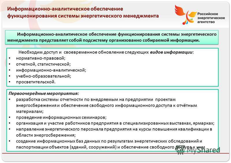 Российское энергетическое агентство 13.08.10 Информационно-аналитическое обеспечение функционирования системы энергетического менеджмента Необходим доступ и своевременное обновление следующих видов информации: нормативно-правовой; отчетной, статистич