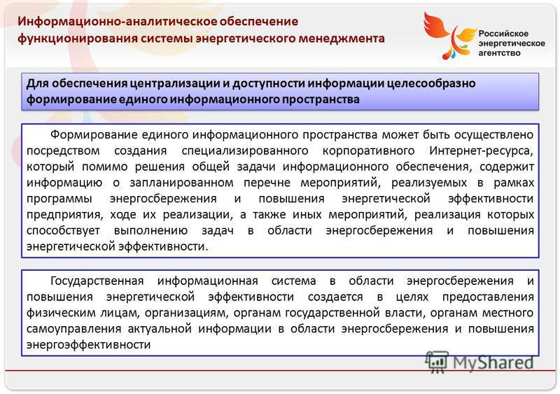 Российское энергетическое агентство 13.08.10 Формирование единого информационного пространства может быть осуществлено посредством создания специализированного корпоративного Интернет-ресурса, который помимо решения общей задачи информационного обесп